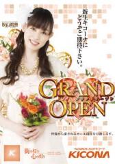 秋山莉奈 公式ブログ/GRANDOPEN 画像1