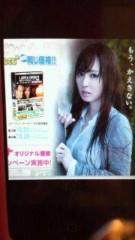 秋山莉奈 公式ブログ/ご報告☆ 画像1