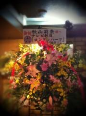 秋山莉奈 公式ブログ/ロンドンハーツ☆ 画像1