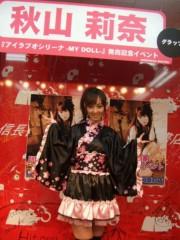 秋山莉奈 公式ブログ/コスプレ+ポスター 画像2