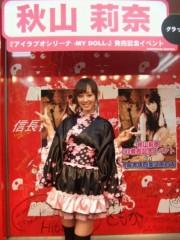 秋山莉奈 公式ブログ/特典コスプレ画像 画像2