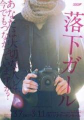 秋山莉奈 公式ブログ/☆お知らせ☆ 画像1