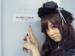 秋山莉奈 公式ブログ/恐ろしい楽屋(_ ´Д`)ノ~ ~ 画像1
