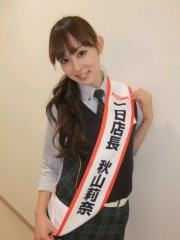 秋山莉奈 公式ブログ/大阪4日目! 画像1