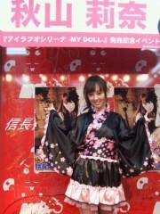 秋山莉奈 公式ブログ/特典コスプレ画像 画像1
