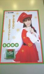 秋山莉奈 公式ブログ/だってX'mas だもん。 画像1