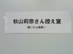 秋山莉奈 公式ブログ/恐ろしい楽屋(_ ´Д`)ノ~ ~ 画像2