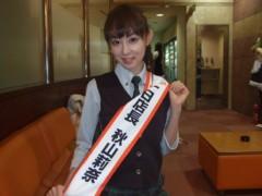 秋山莉奈 公式ブログ/1日店長☆ 画像1