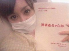 秋山莉奈 公式ブログ/おなかいっぱぃさー。 画像1