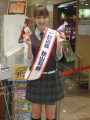 秋山莉奈 公式ブログ/1日店長&イベント☆ 画像1