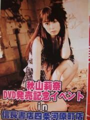 秋山莉奈 公式ブログ/コスプレ+ポスター 画像1