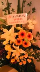 木村美月 公式ブログ/恋とか愛とか 画像1