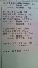 佐々木悠花 公式ブログ/真っ赤です。 画像1