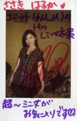 佐々木悠花 公式ブログ/ありがとうございます★ 画像1