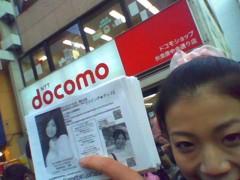 佐々木悠花 公式ブログ/ドコモ 画像1