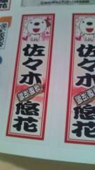 佐々木悠花 公式ブログ/ご報告☆ 画像1