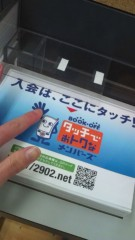 佐々木悠花 公式ブログ/ここにタッチ♪ 画像1