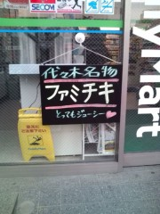 佐々木悠花 公式ブログ/ちょっちょっ… 画像1