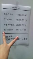 佐々木悠花 公式ブログ/もうちょっと☆ 画像1