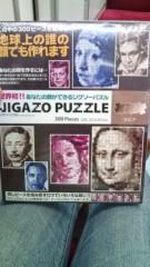 佐々木悠花 公式ブログ/JIGAZO 画像1