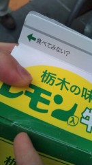 佐々木悠花 公式ブログ/開け方失敗… 画像1