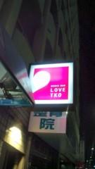 佐々木悠花 公式ブログ/LOVE TKO 画像2