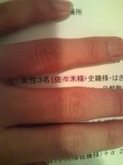佐々木悠花 公式ブログ/あれ??? 画像2