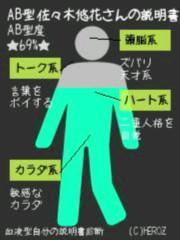 佐々木悠花 公式ブログ/血液型☆ 画像1