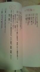 佐々木悠花 公式ブログ/最初の台本 画像1