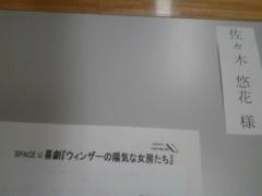 佐々木悠花 公式ブログ/顔合わせ 画像1