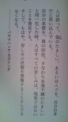 佐々木悠花 公式ブログ/言葉の魔法。 画像1