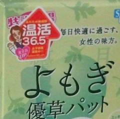 佐々木悠花 公式ブログ/女味方☆ 画像1