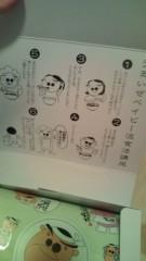 佐々木悠花 公式ブログ/らぁぅめん。 画像2
