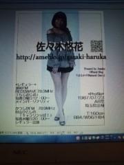 佐々木悠花 公式ブログ/打ち合わせからの 画像1
