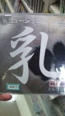 佐々木悠花 公式ブログ/乳 画像1