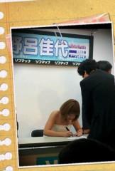 野呂佳代 公式ブログ/Hi 画像2
