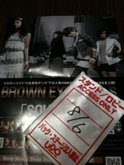 野呂佳代 公式ブログ/BEG! 画像2