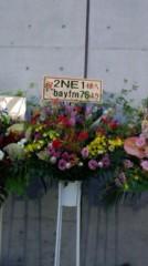 野呂佳代 公式ブログ/2NE1 画像3