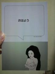 野呂佳代 公式ブログ/★ 画像1