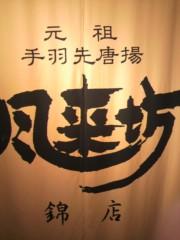 野呂佳代 公式ブログ/名古屋思ひ出 画像1