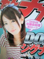 野呂佳代 公式ブログ/ユカリーン 画像2