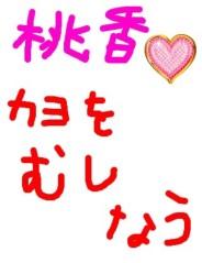 野呂佳代 公式ブログ/m(__)m 画像2
