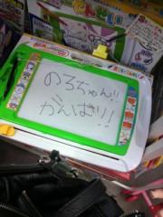 野呂佳代 公式ブログ/えっっっ!! 画像1