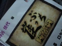 野呂佳代 公式ブログ/崖っぷち 画像1