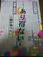 野呂佳代 公式ブログ/お知らせです。 画像1