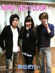 野呂佳代 公式ブログ/ノロネク 画像1