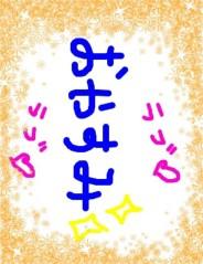 野呂佳代 公式ブログ/〆 画像1