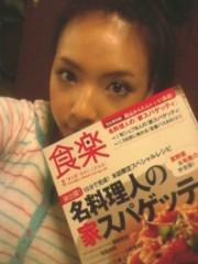 野呂佳代 公式ブログ/『食楽』 画像1
