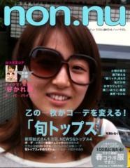 野呂佳代 公式ブログ/キャットストリートの有名人 画像1