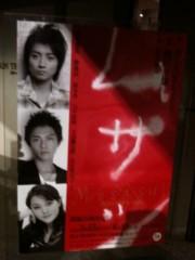 野呂佳代 公式ブログ/ムサシ 画像1
